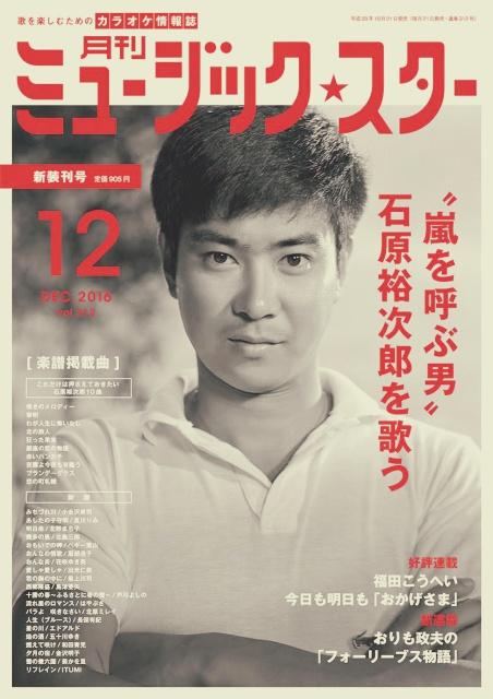 月刊ミュージックスター|石原裕次郎