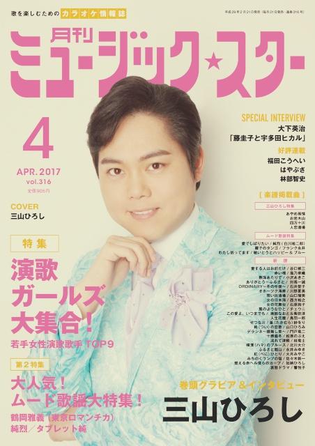 月刊ミュージックスター|三山ひろし