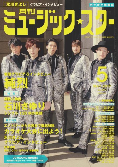 月刊ミュージックスター|純烈