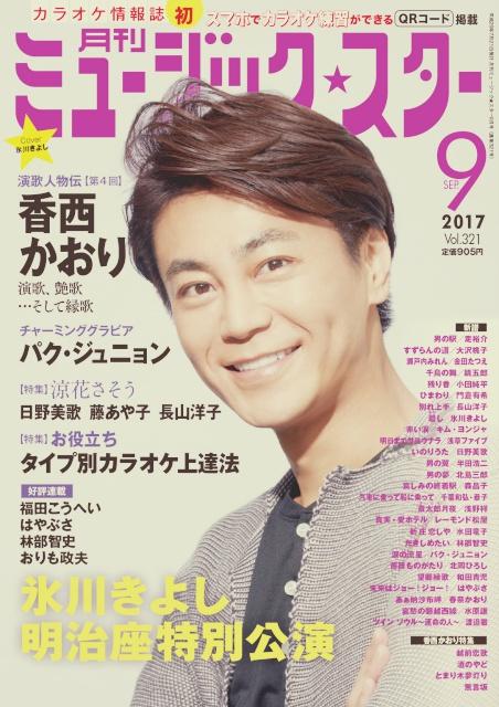 月刊ミュージックスター|氷川きよし