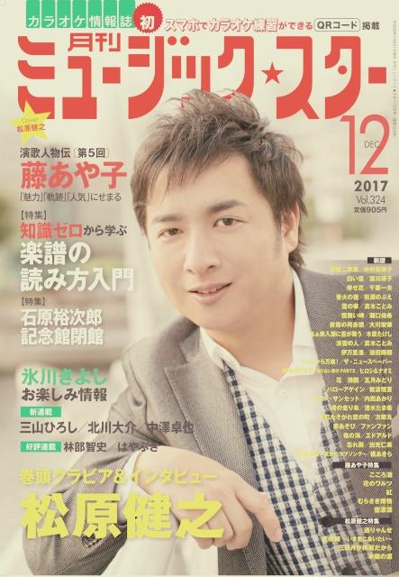 月刊ミュージックスター|松原健之