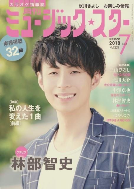 月刊ミュージックスター|林部智史