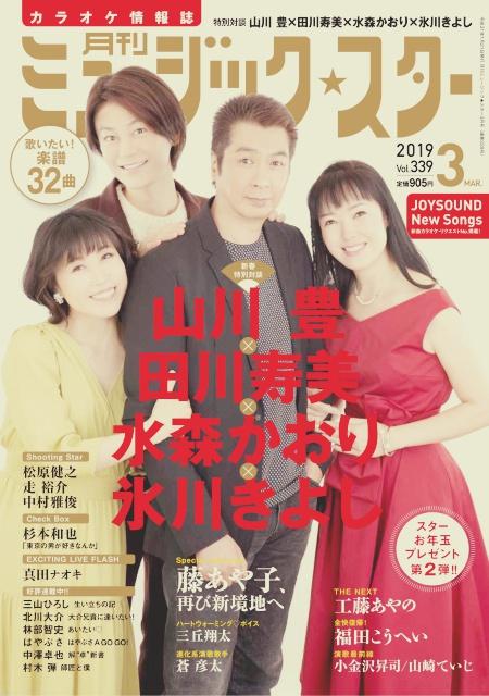 月刊ミュージックスター|山川豊 田川寿美 水森かおり 氷川きよし