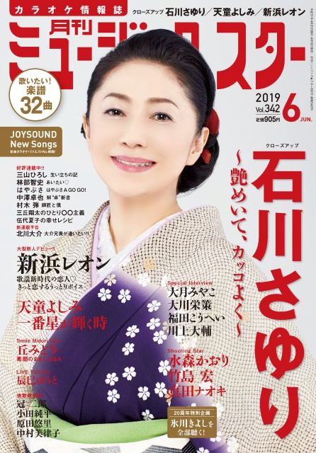 月刊ミュージックスター|石川さゆり