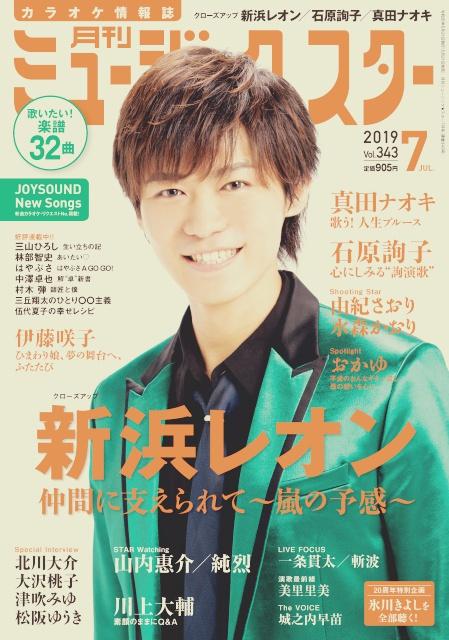 月刊ミュージックスター|新浜レオン