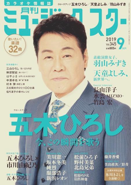 月刊ミュージックスター|五木ひろし