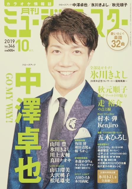 月刊ミュージックスター|中澤卓也