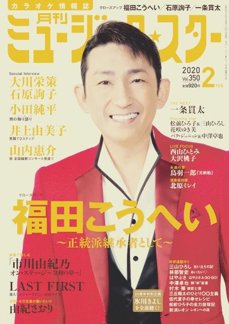 月刊ミュージックスター|福田こうへい