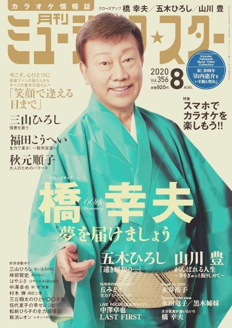 月刊ミュージックスター|橋幸夫