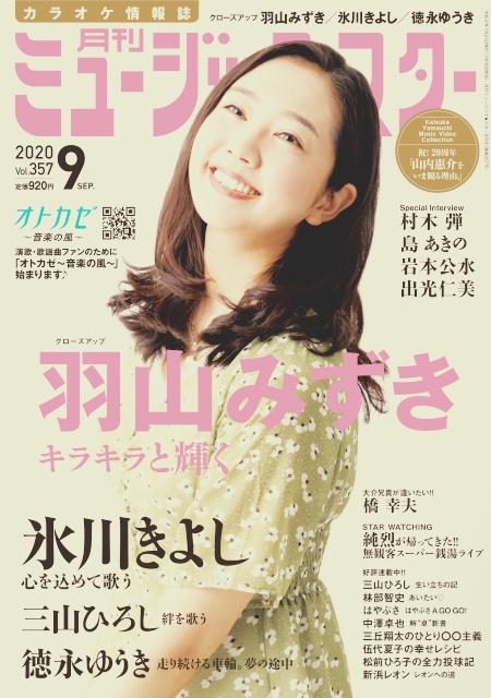 月刊ミュージックスター|羽山みずき